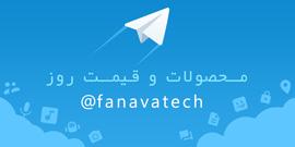 کانال تلگرام فناواتک